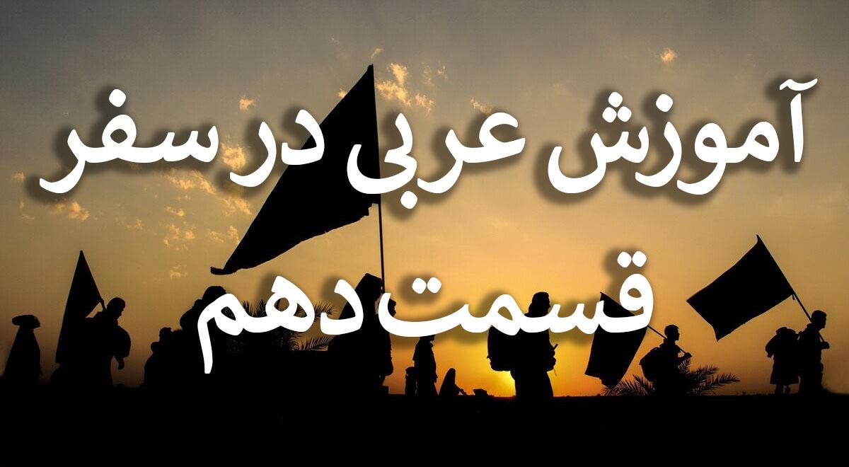 آموزش عربی در سفر، ویژه زیارت اربعین / قسمت دهم