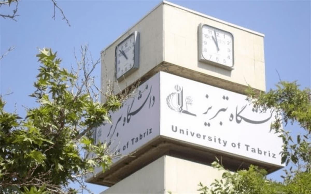 درخشش دانشگاه تبریز در میان دانشگاههای برتر جهان