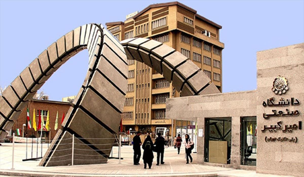دانشگاه صنعتی امیرکبیر؛ قدیمیترین دانشگاه صنعتی ایران