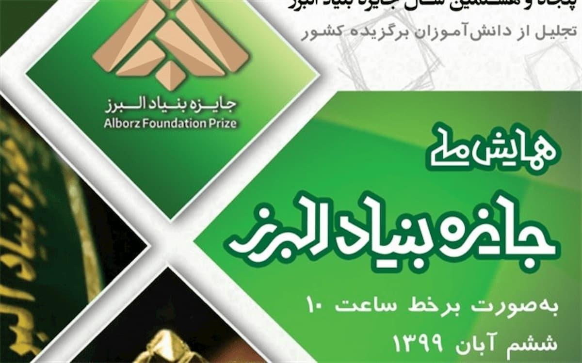 همایش ملی دانش آموزی پنجاه و هشتمین سال جایزه بنیاد البرز برگزار می گردد