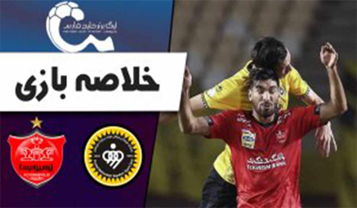 خلاصه بازی سپاهان اصفهان 1-1 پرسپولیس تهران