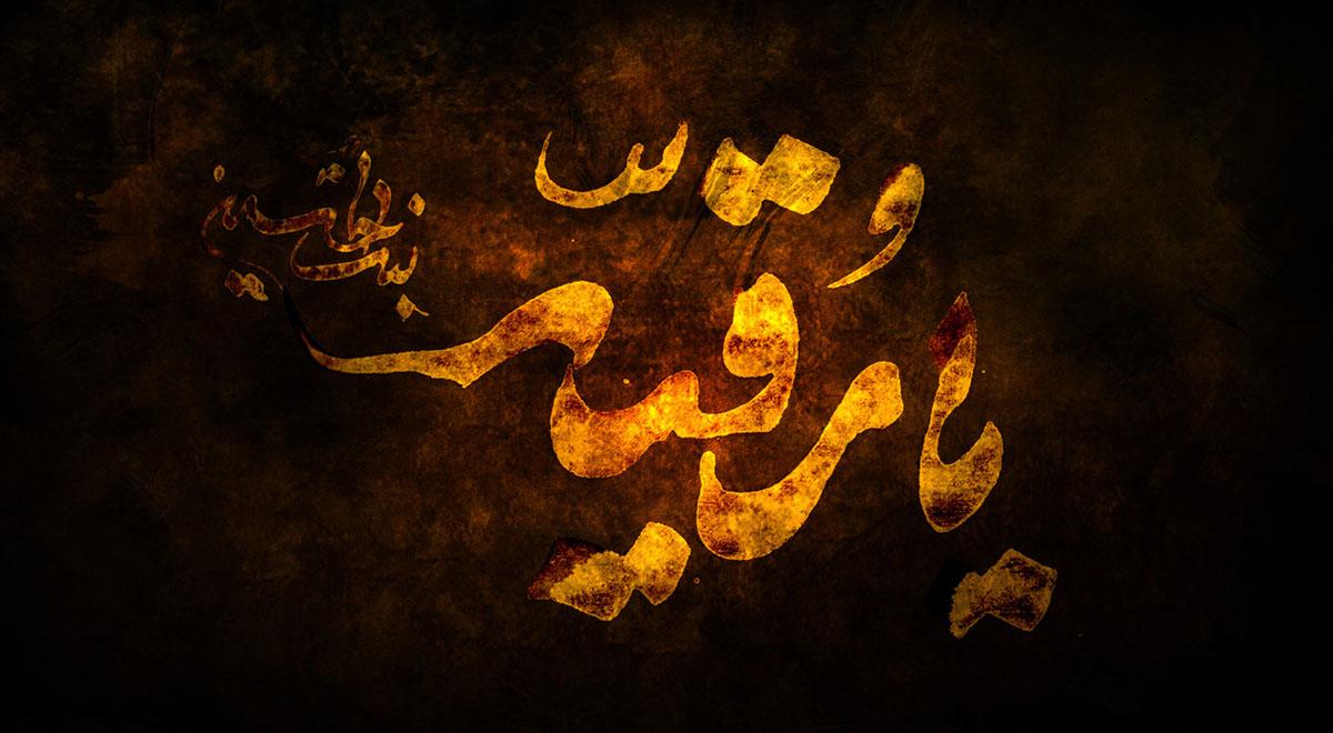 نماهنگ   شهادت حضرت رقیه(س) / محمود کریمی