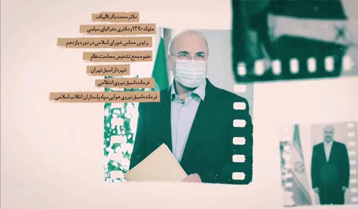 پرونده «حرف قطعی»   گفتوگو با دکتر محمدباقر قالیباف