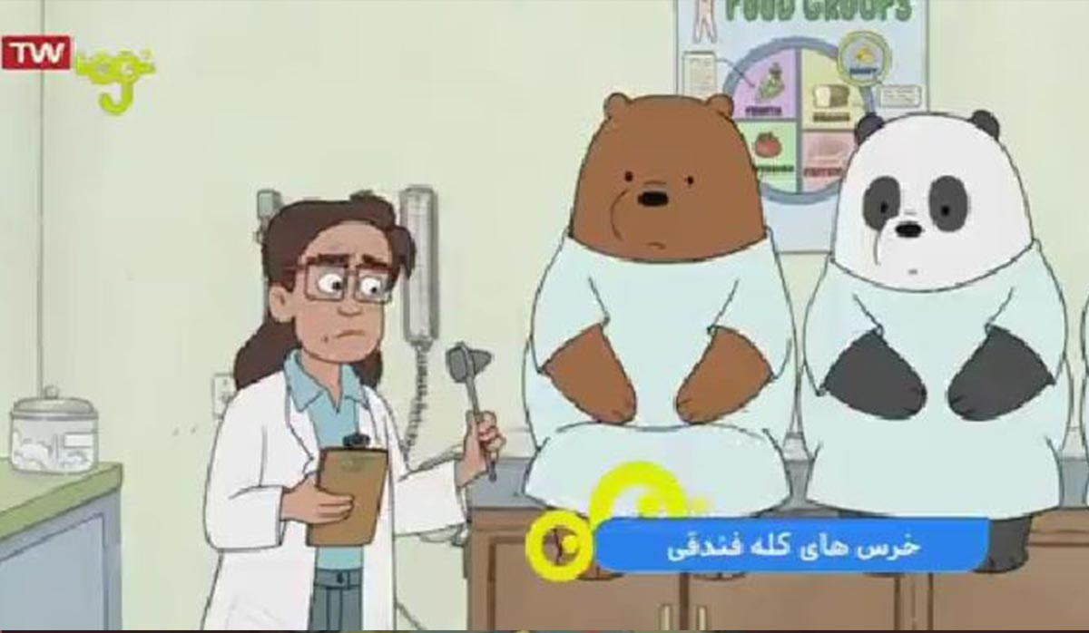 کارتون خرسهای کله فندقی | وسایل ما