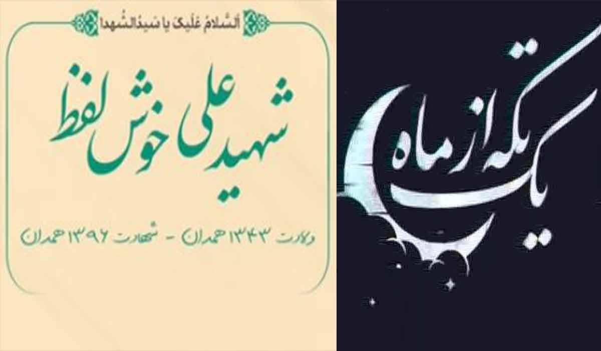 مجموعه یک تکه از ماه/شهید علی خوش لفظ