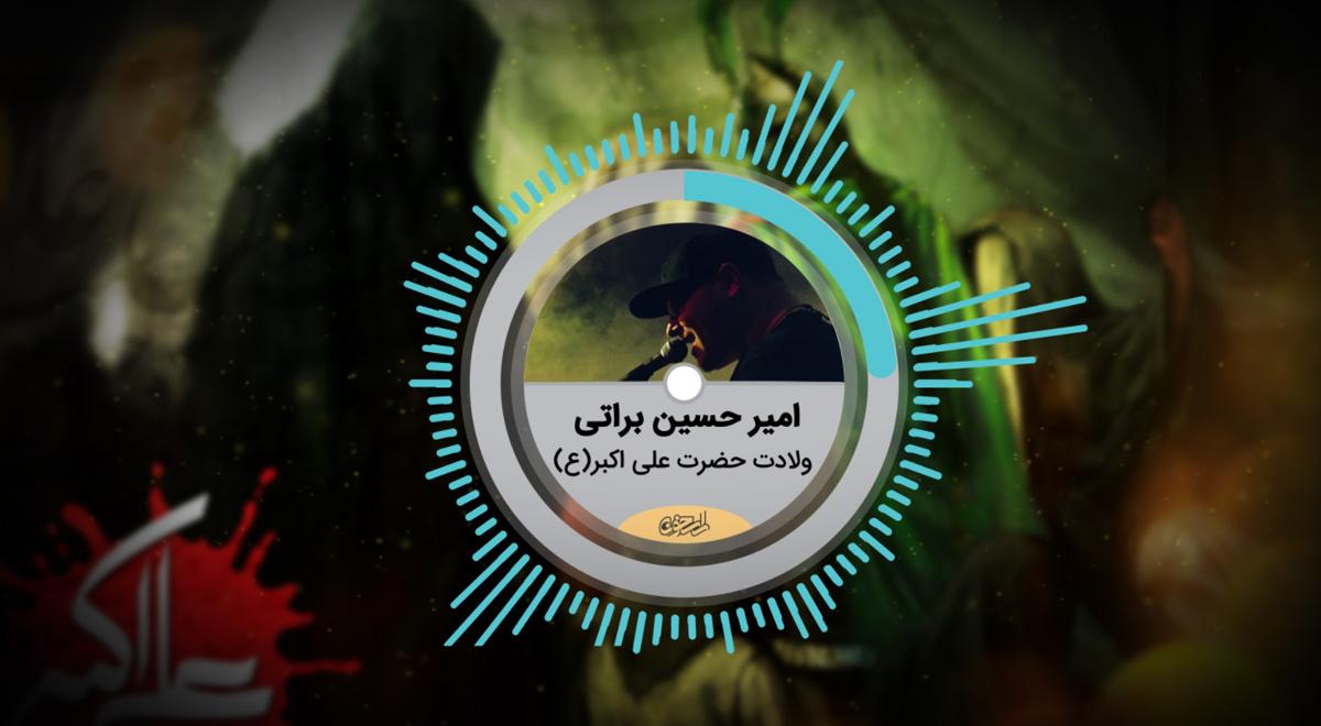 اکولایزر تصویری   ولادت حضرت علی اکبر (ع)   امیر حسین براتی