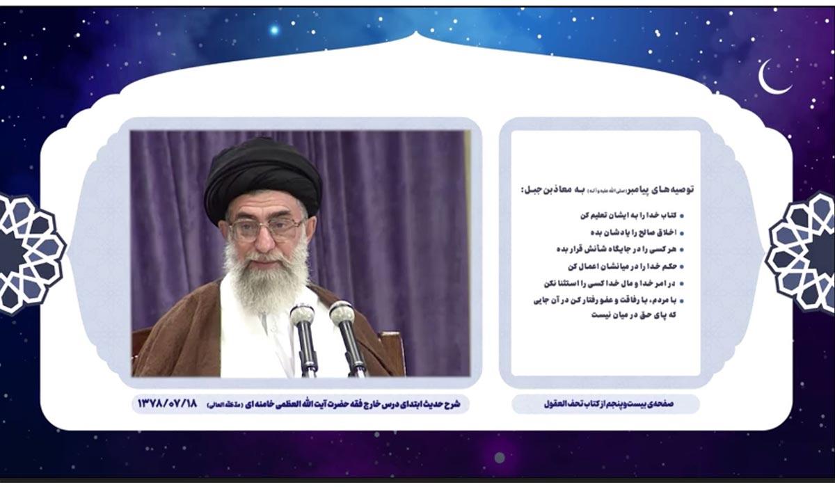 حدیث زندگی ۲ | ۱۰. اهمیت آشنایی با قرآن(۱۳۷۸/۰۷/۱۸)