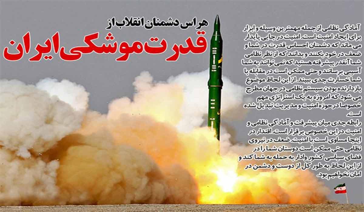 سراغ مسئله موشکی ایران میرویم!