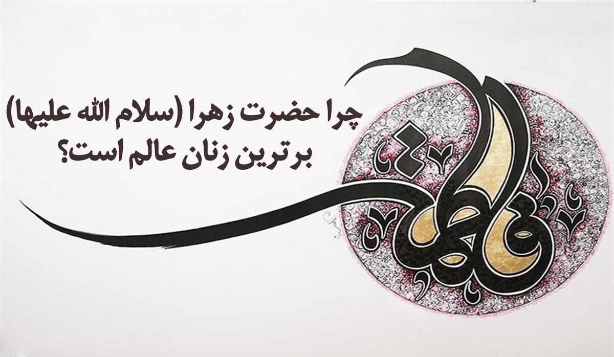 شبهات فاطمیه| چرا حضرت زهرا (سلام الله علیها) برترین زنان عالم است؟