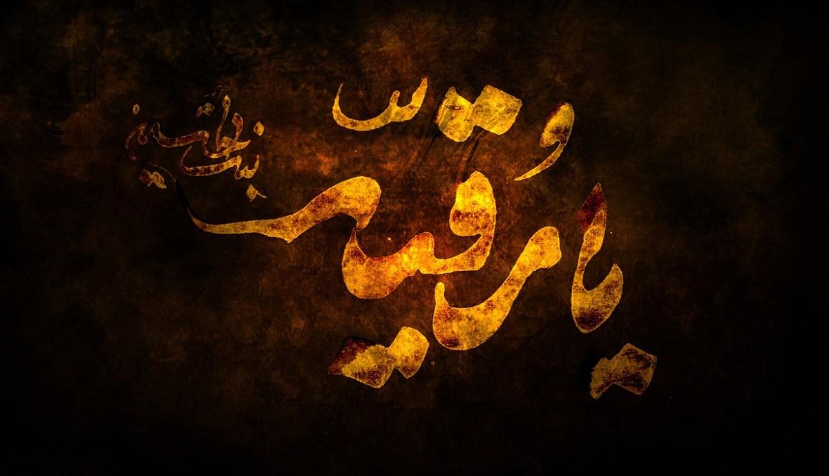 نماهنگ| روضه حضرت رقیه(س)/محمود کریمی/زیر سایه یه نخل نشسته بود