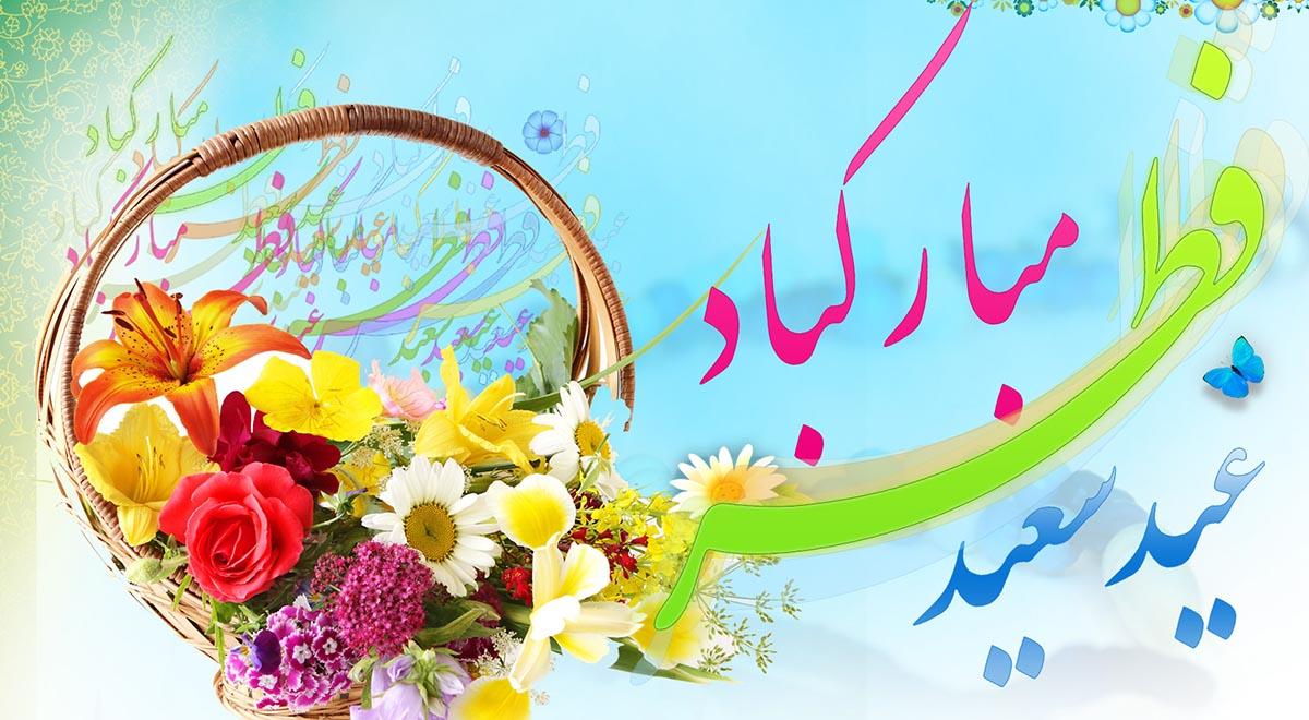 استوری اینستاگرام | تبریک عید سعید فطر