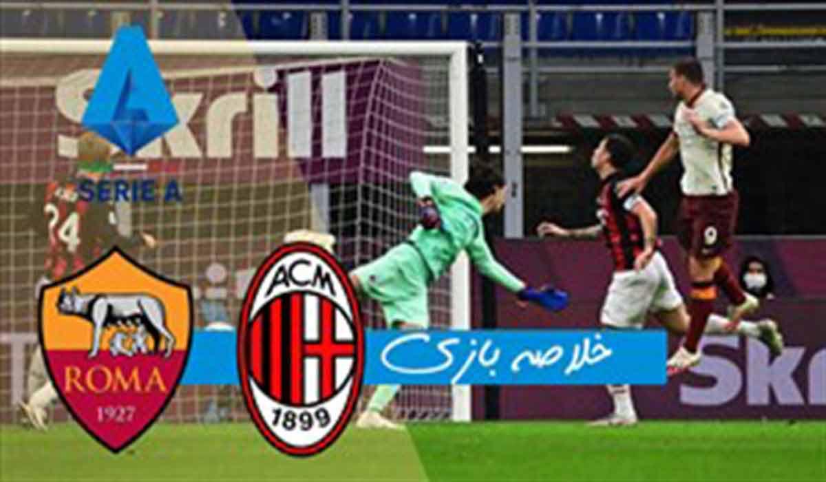خلاصه بازی میلان 3-3 آاس رم