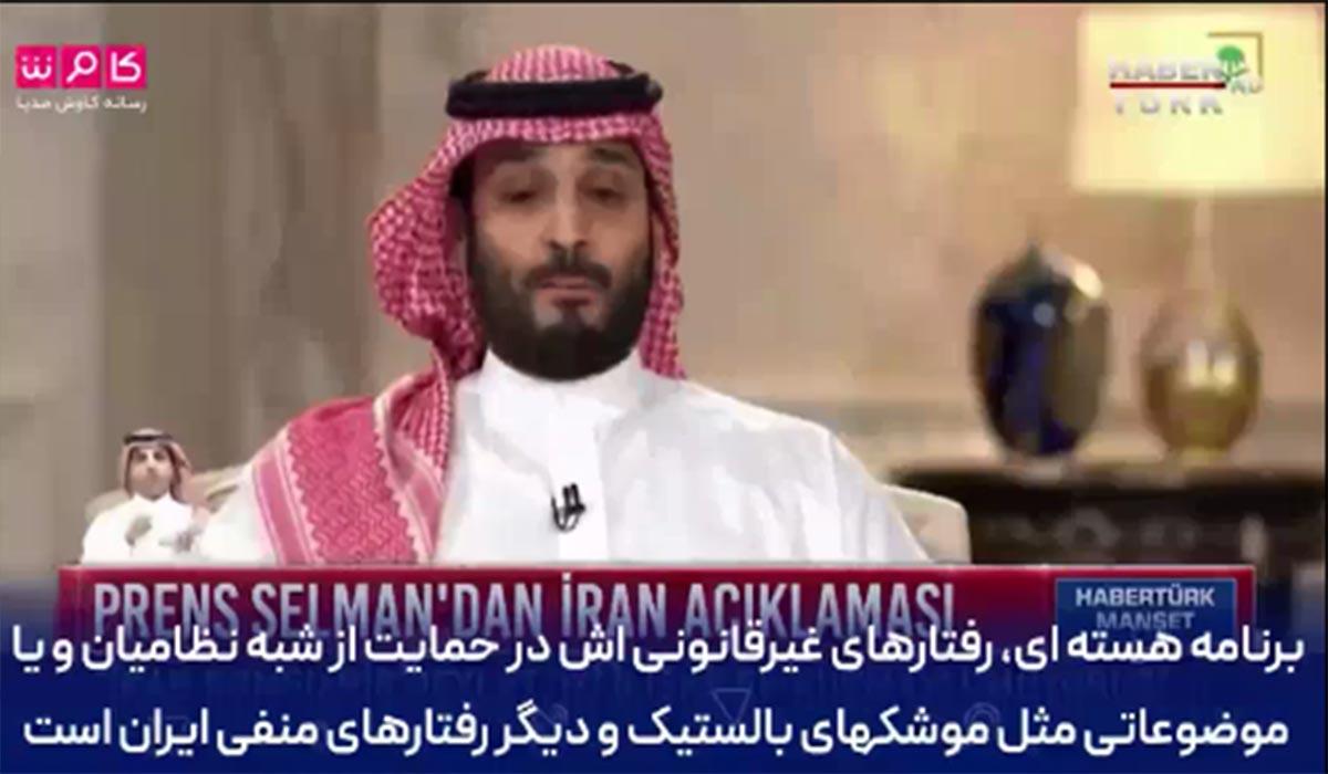 بن سلمان پالس مثبت برای ایران ارسال میکند؟!