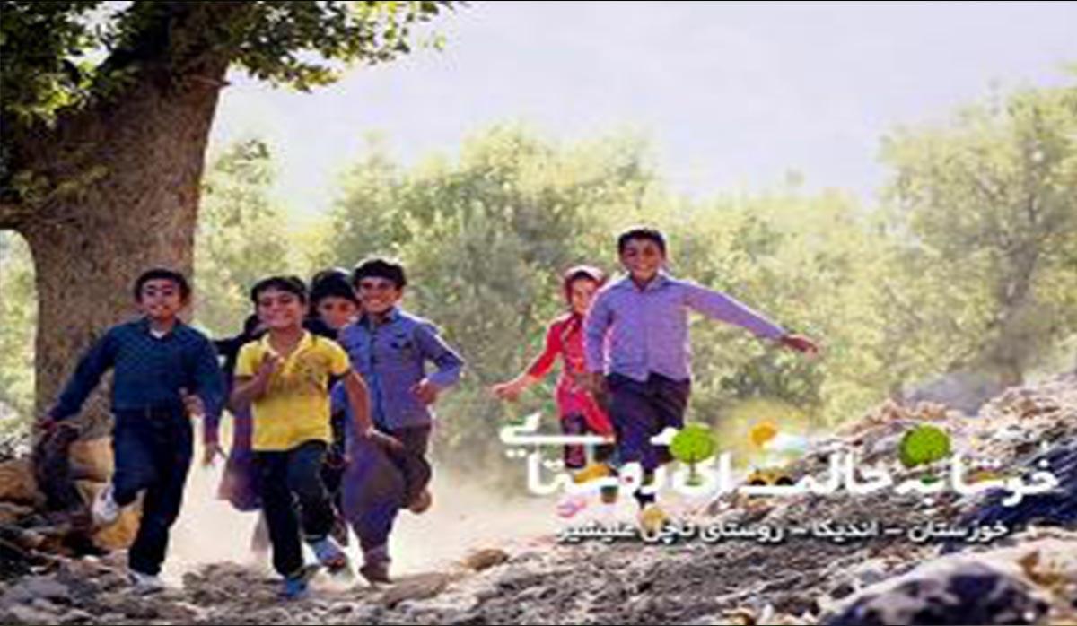 سرود کودکانه خوشا به حالت ای روستایی