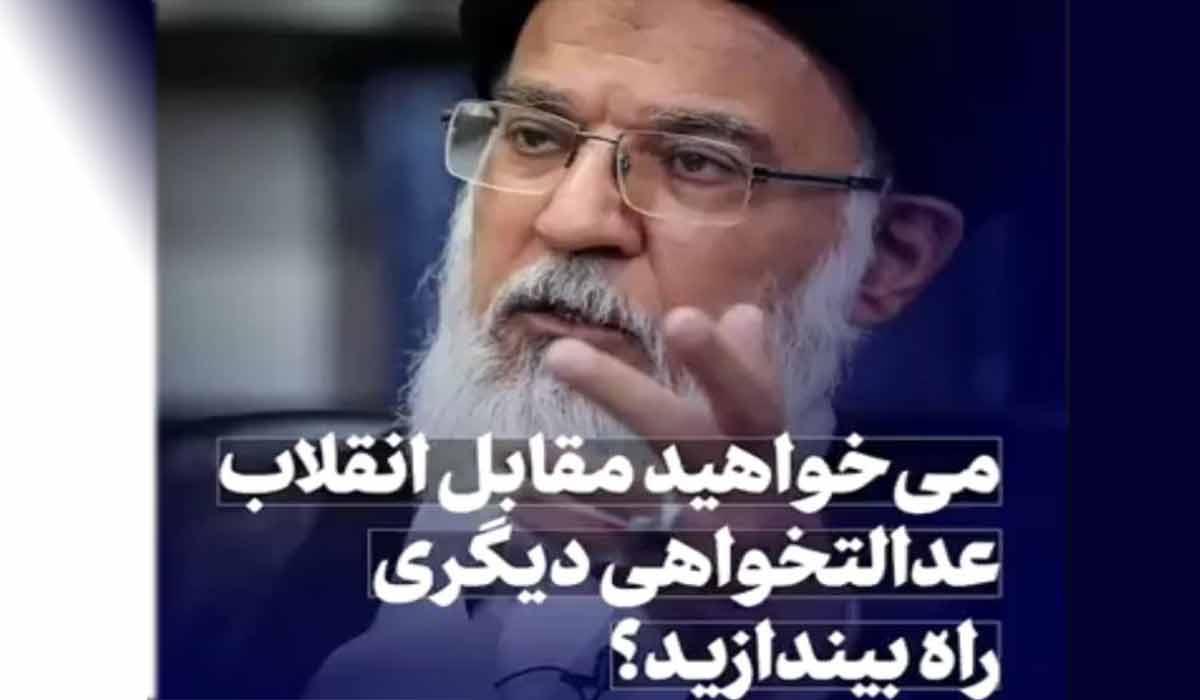 عدالتخواهی در مقابل انقلاب اسلامی!