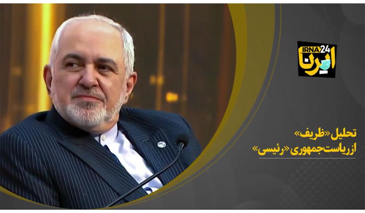 ظریف درباره ریاستجمهوری رئیسی چه می گوید