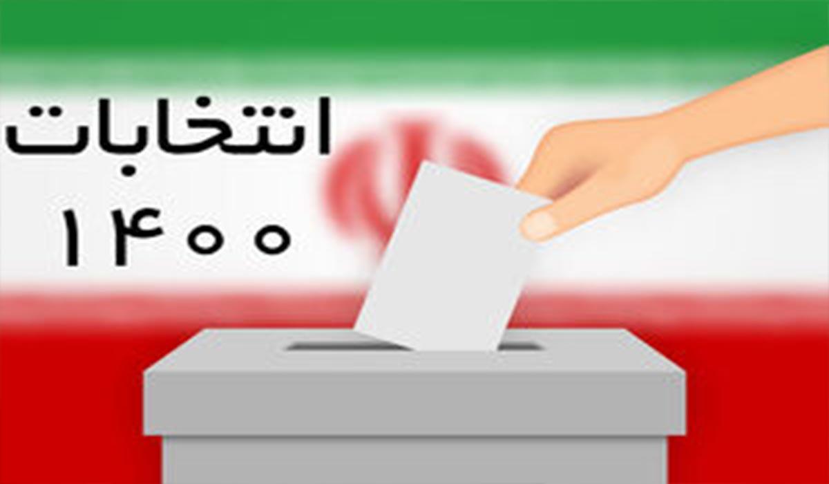 نامزدهای انتخابات ۱۴۰۰ باید بدانند!