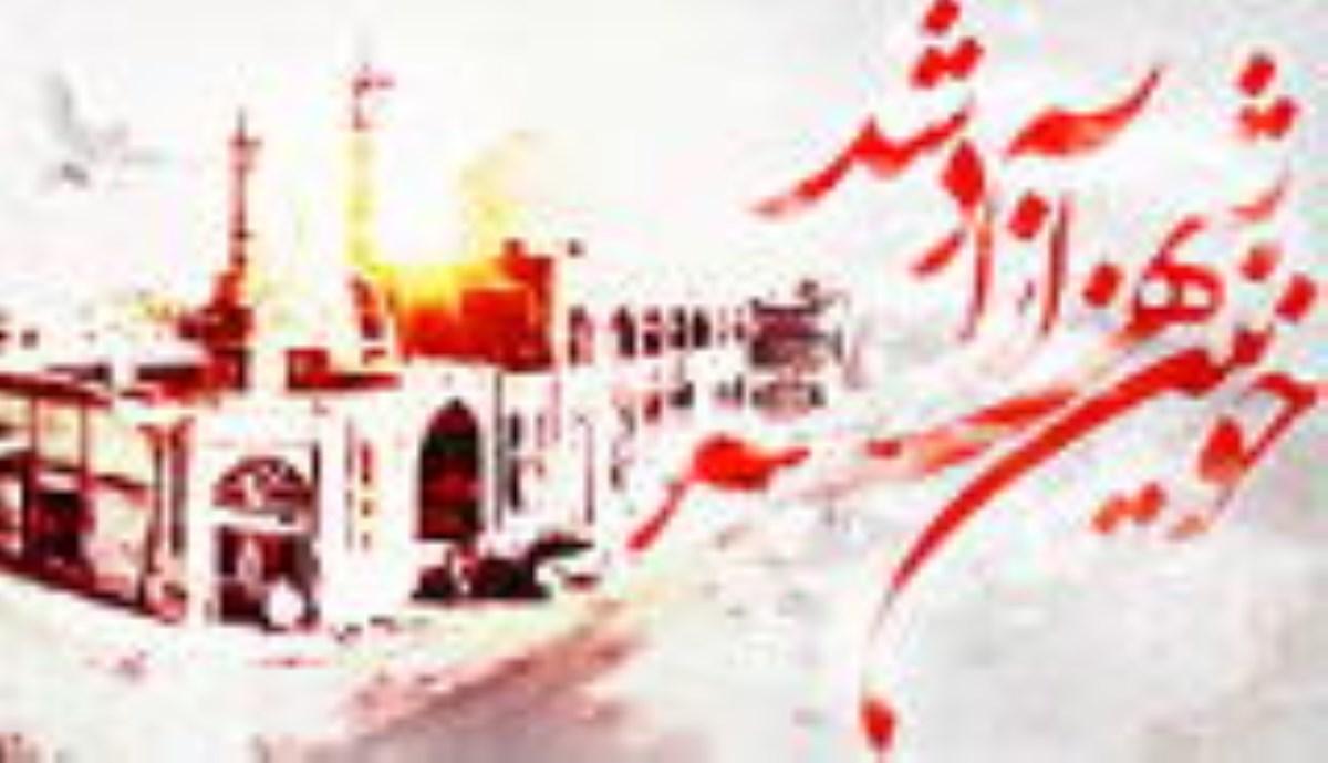 گرامیداشت سوم خرداد