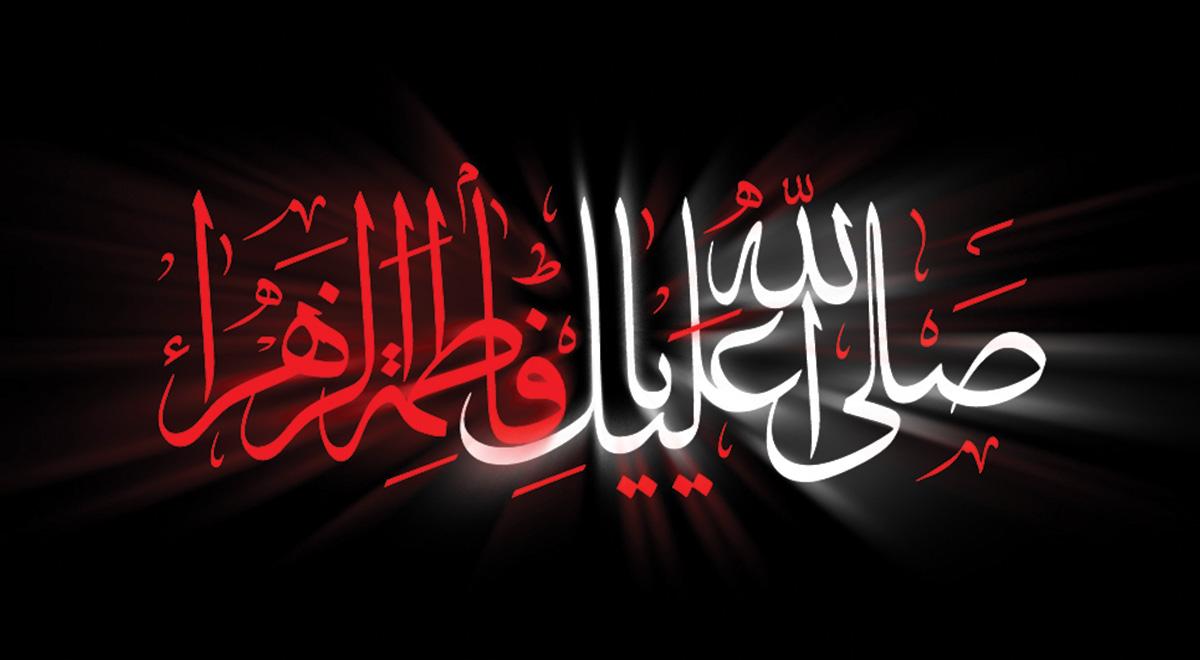 سخن آوا | شهادت حضرت زهرا (استاد علوی تهرانی)