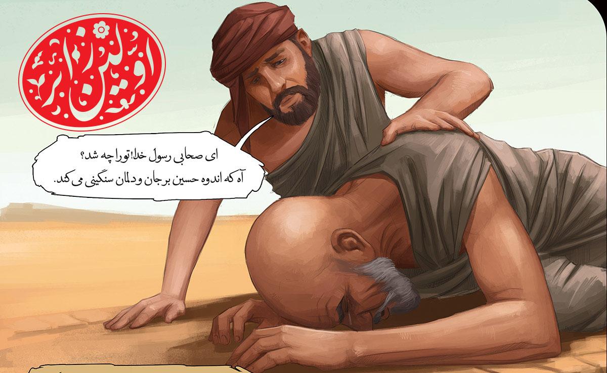داستان صوتی| اولین زائر؛ جابر بن عبدالله انصاری