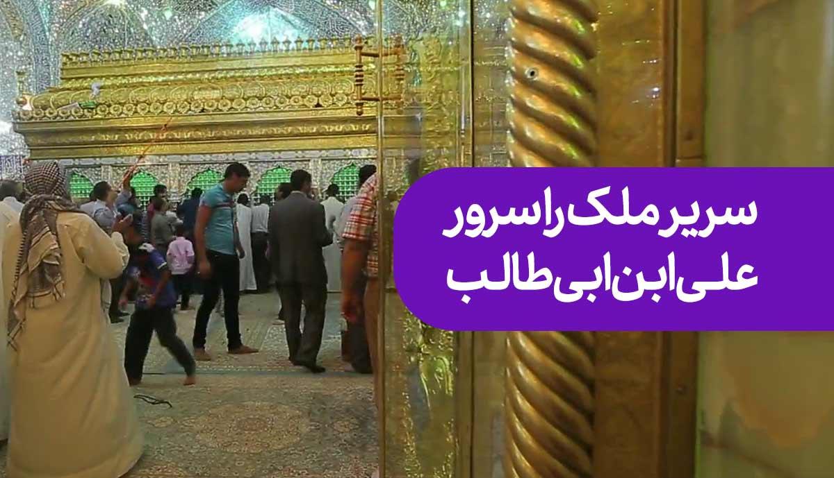 سریر ملک را سرور، علی ابن ابی طالب (کلیپ اینستاگرام)