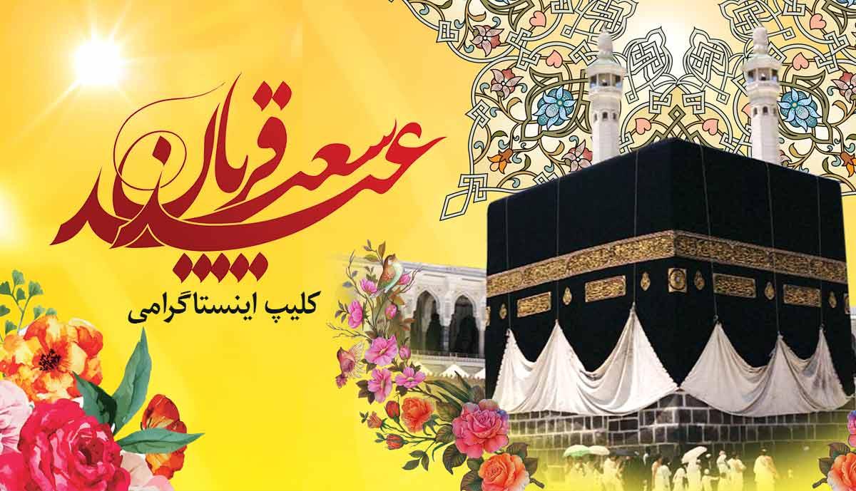 کلیپ اینستاگرامی تبریک عید قربان