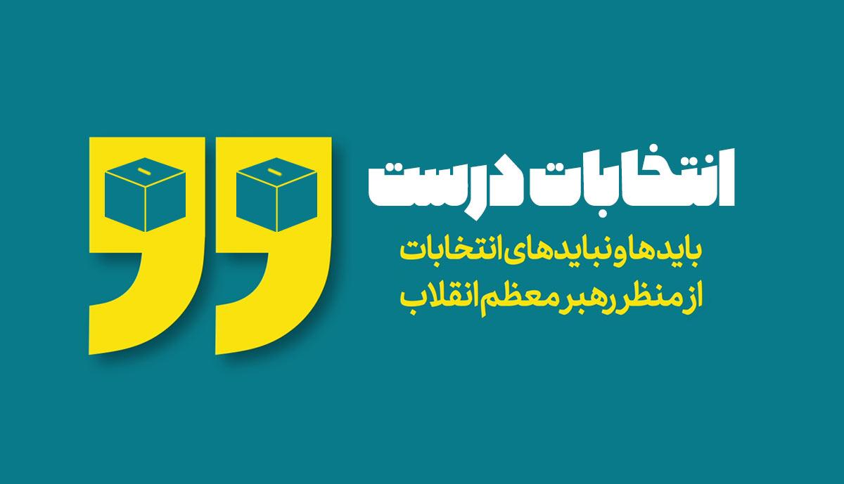 انتخابات و انتخاب درست از منظر رهبر معظم انقلاب | موشن گرافیک