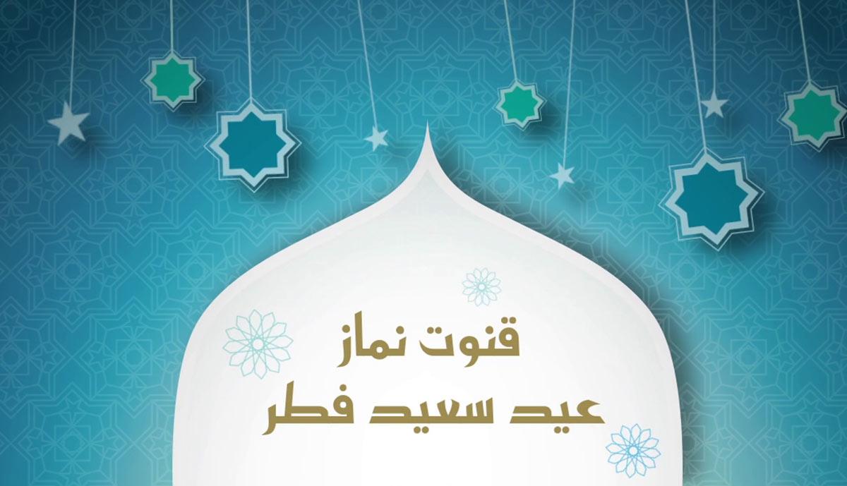 قنوت نماز عید فطر - دعای اللهم اهل الکبریاء و العظمه