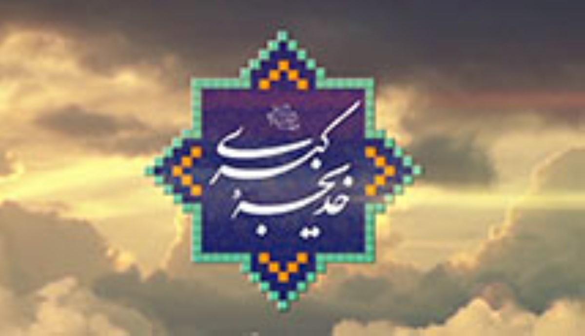 مادر دوازده امام - ویژه وفات حضرت خدیجه سلام الله علیها