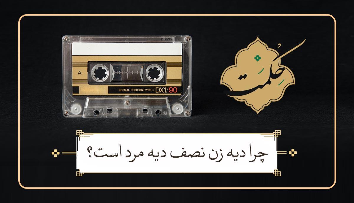 حکمت؛ چرا دیه زن نصف دیه مرد است / حجت الاسلام مسعود عالی