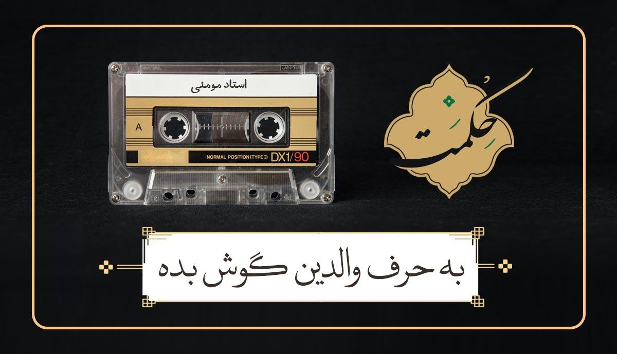 حکمت؛ به حرف والدین گوش بده / حجت الاسلام مومنی