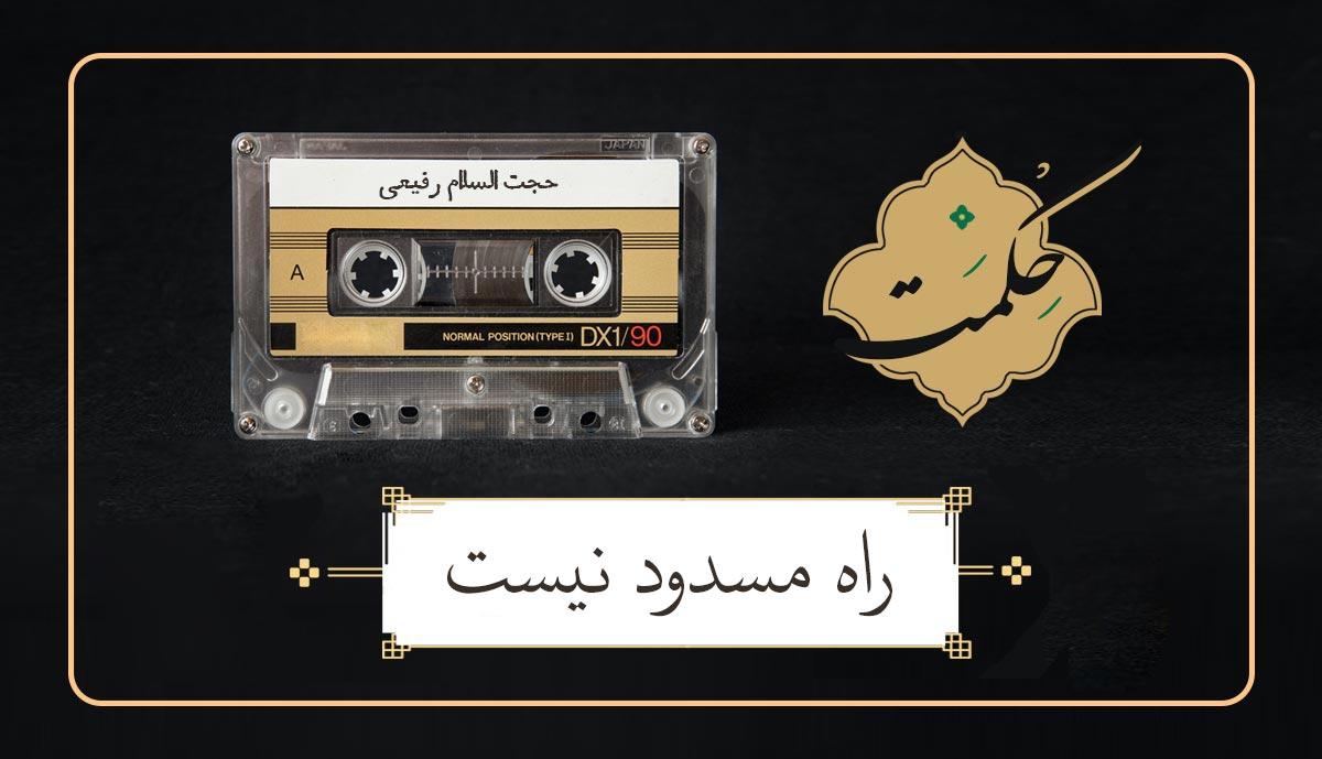 حکمت؛ راه مسدود نیست / حجت الاسلام رفیعی