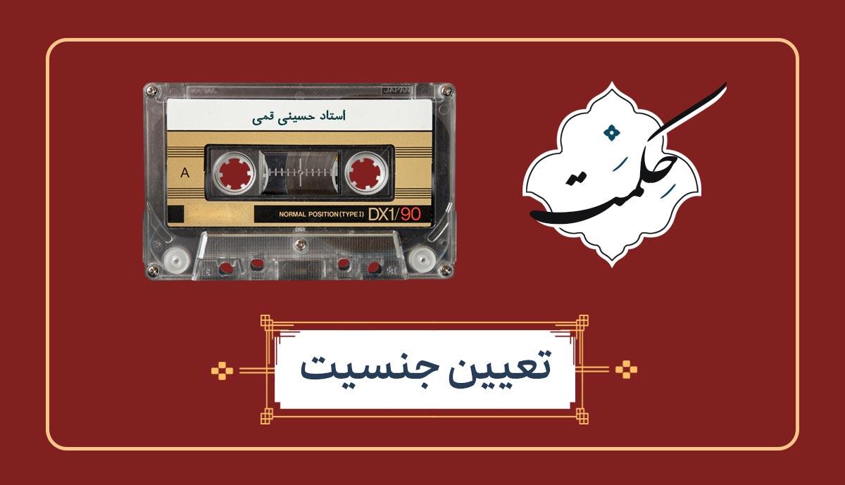 حکمت | تعیین جنسیت / استاد حسینی قمی