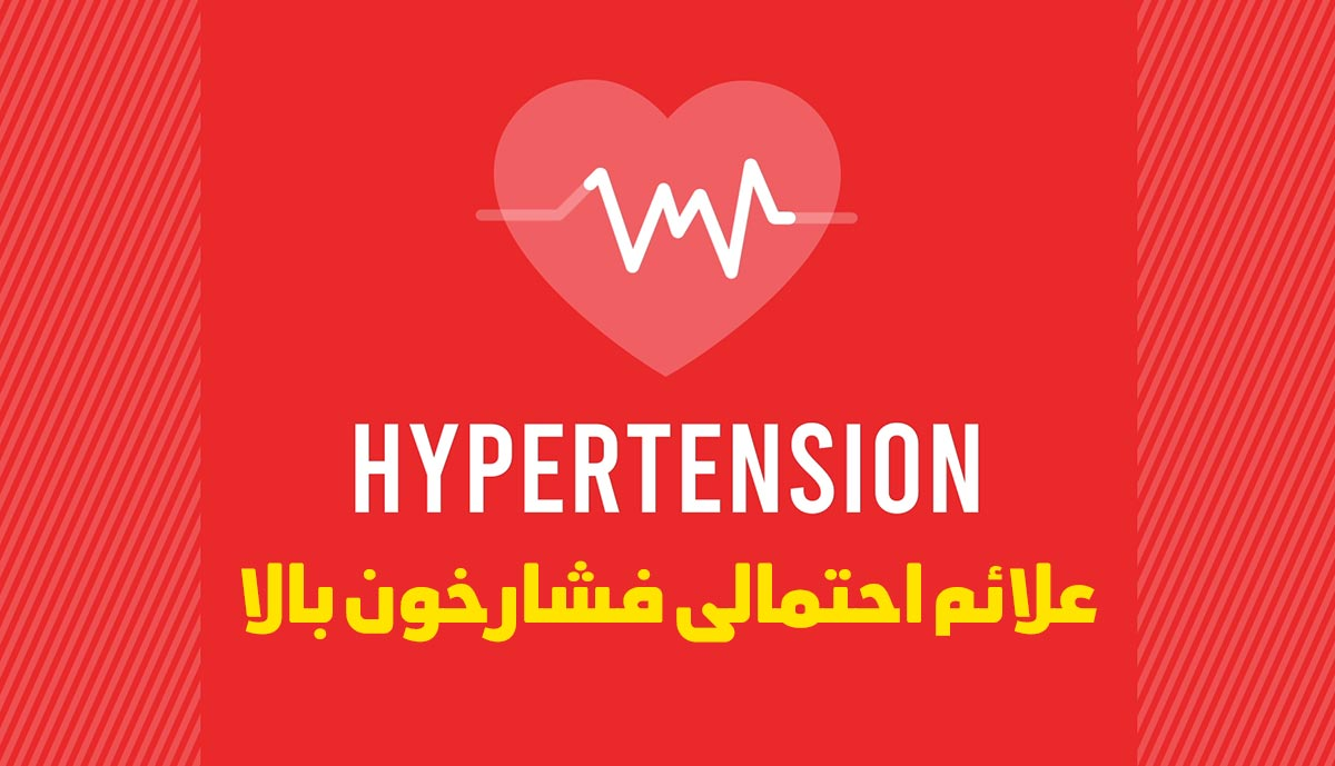 علائم احتمالی فشار خون بالا چیست؟   موشن گرافیک