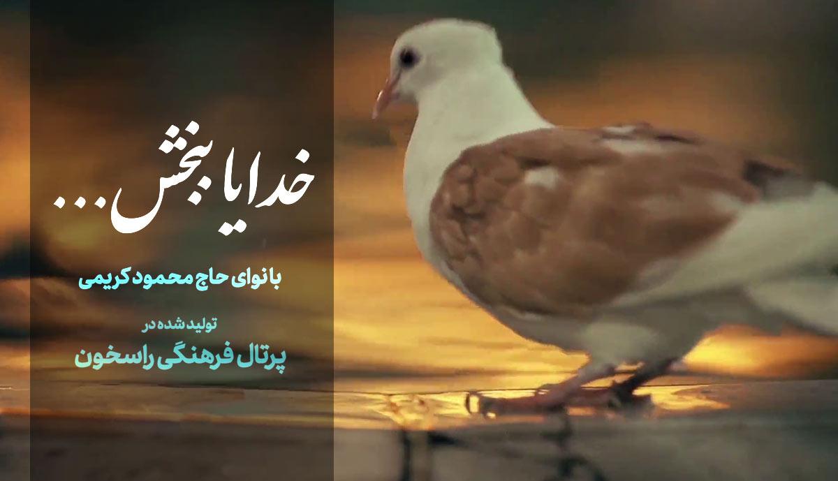نماهنگ خدایا ببخش با صدای محمود کریمی