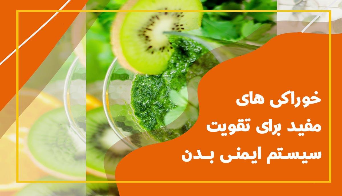 خوراکی های مفید برای تقویت سیستم ایمنی بدن در مقابل کرونا