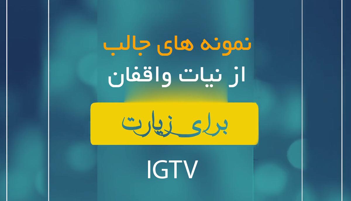 نمونه های جالب از نیات واقفان برای زیارت (نسخه ویژه IGTV)