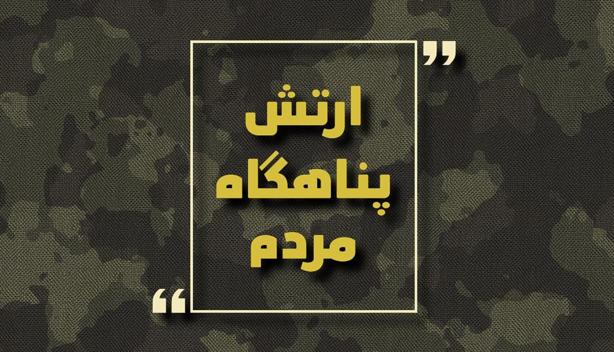 ارتش پناهگاه مردم؛ بمناسبت روز ارتش