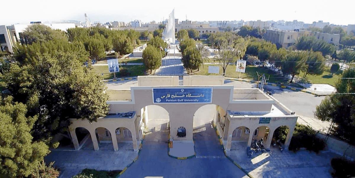 معرفی دانشگاه خلیج فارس