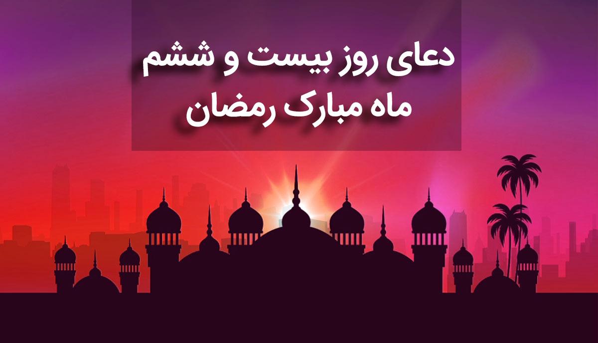 دعای روز بیست و ششم ماه مبارک رمضان