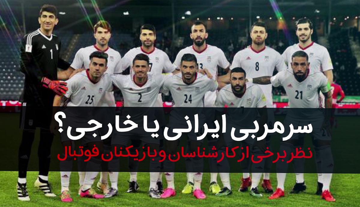 تیم ملی بر سر دوراهی، انتخاب سرمربی ایرانی یا خارجی؟!