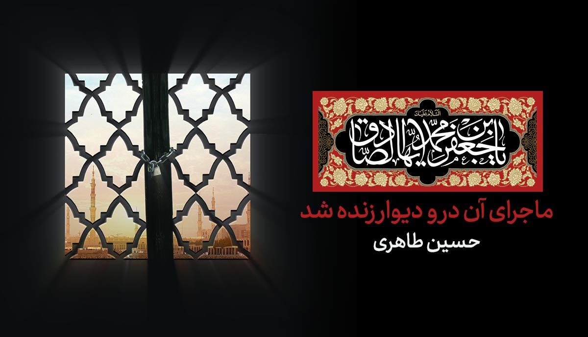ماجرای آن در و دیوار زنده شد | حسین طاهری (شهادت امام صادق علیه السلام)