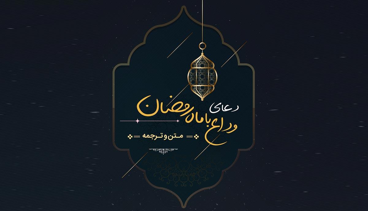دعای وداع با ماه رمضان (متن عربی و ترجمه فارسی)