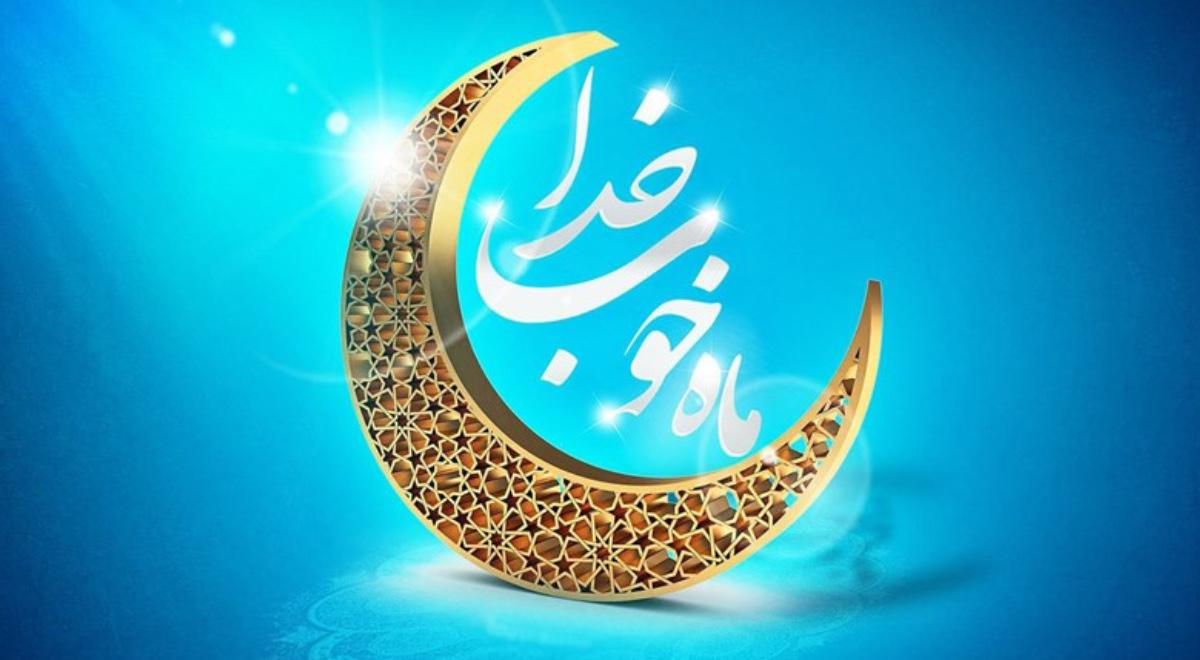 حکمت| ماه رمضان ماه خداست / استاد رفیعی