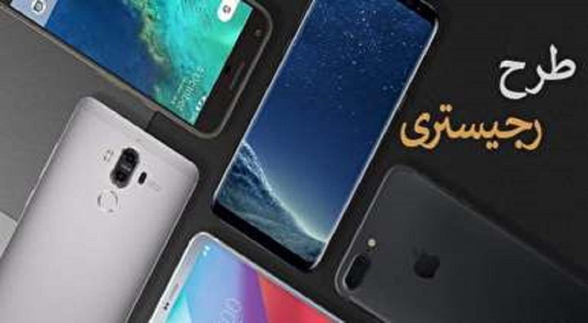 بررسی مشکلات گسترده طرح رجیستری تلفن همراه
