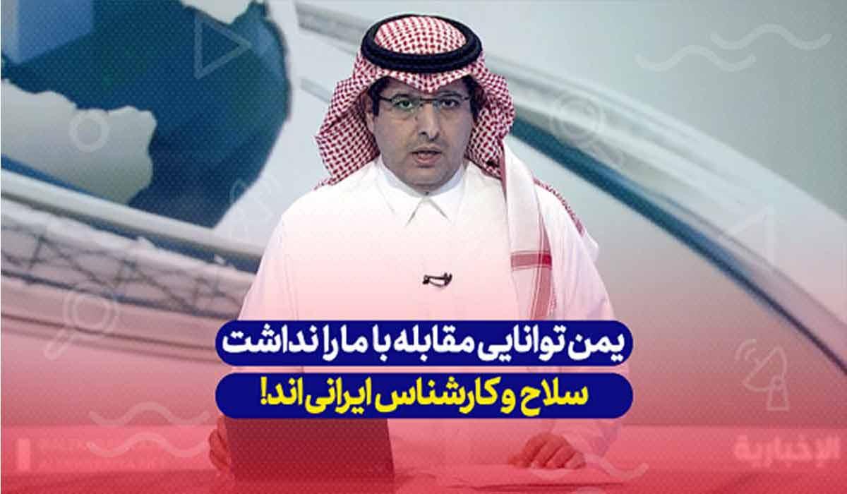 آیا عربستان وارد درگیری با ایران شده است؟!
