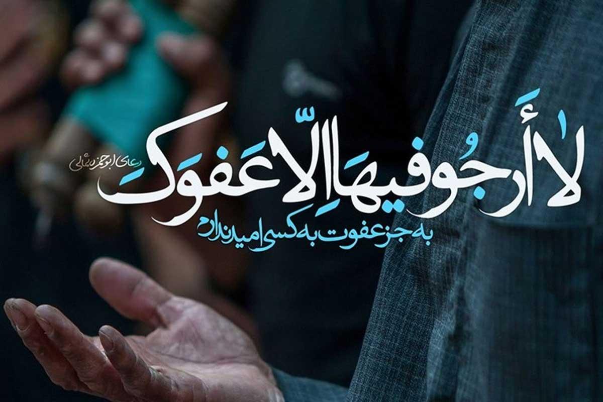 استوری ماه رمضان   دعای ابوحمزه