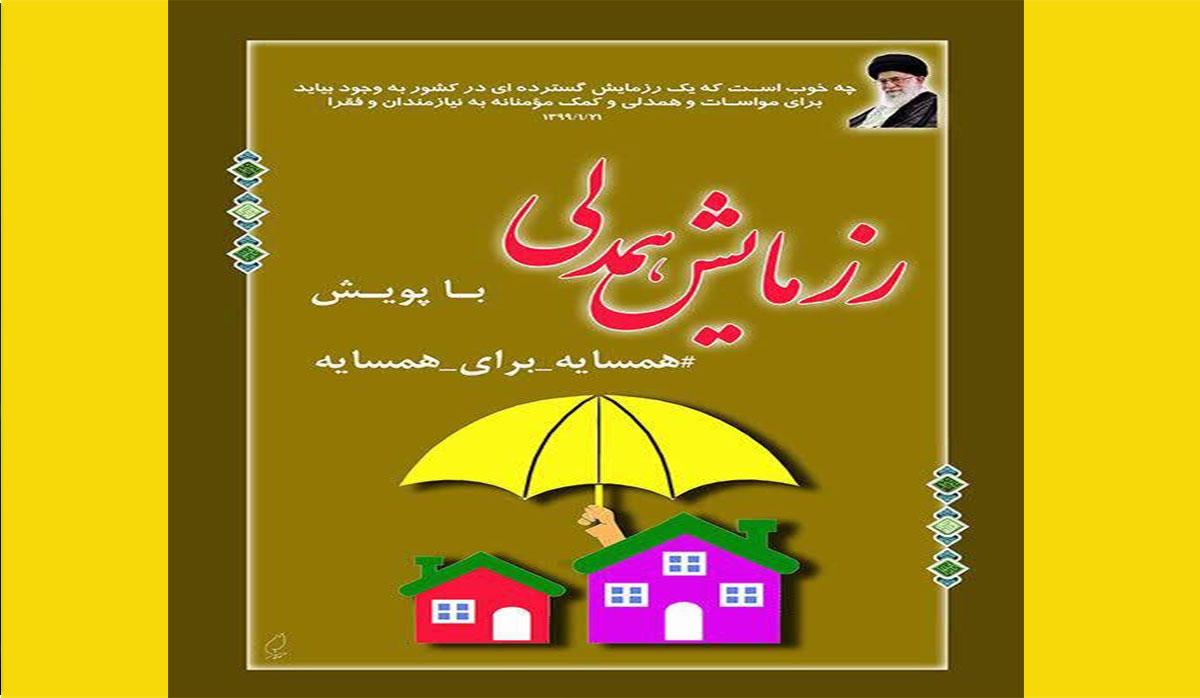 نماهنگ   رزمایش همدلی، برای ایران همدل