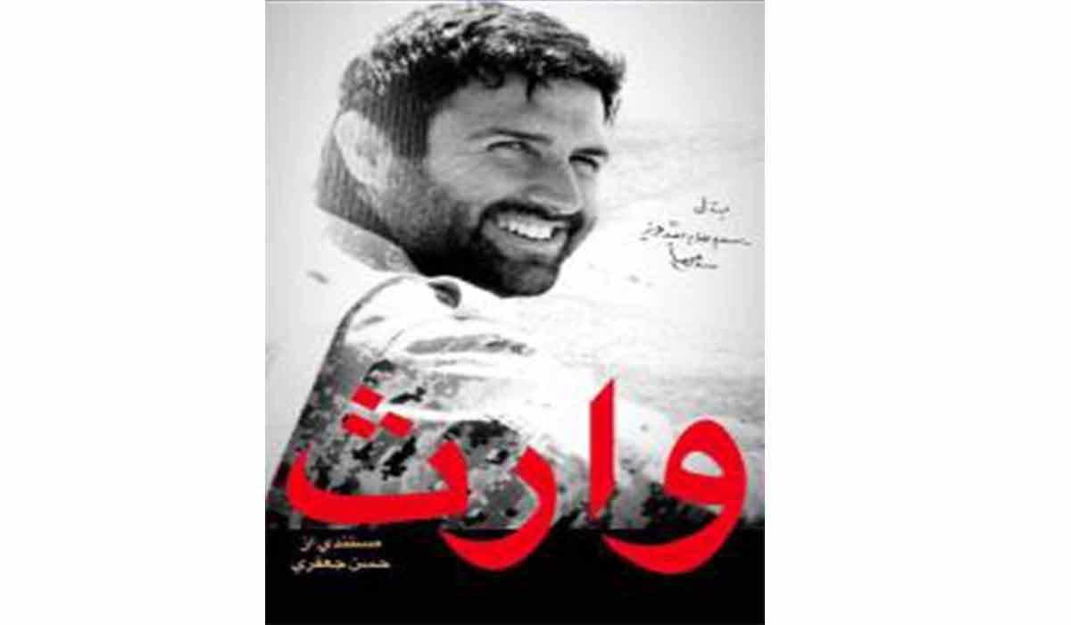 مستند وارث/ روایتی از شهید مدافع حرم محمود رادمهر