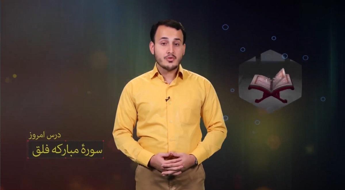 حفظ جزء 30 قرآن کریم | حفظ سوره فلق